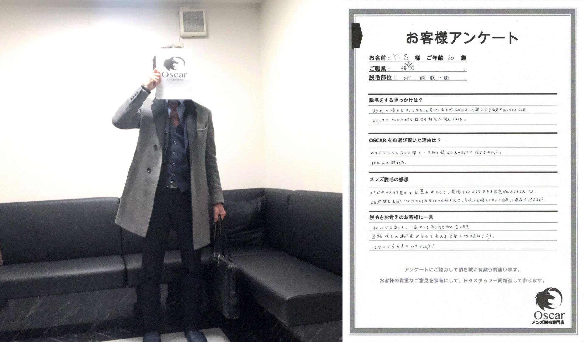 Y・S様 30歳接客業 ひげ・胸・腹・脇 お客様の声