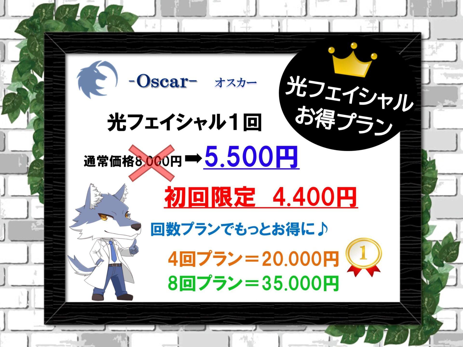 名古屋 光フェイシャル 男性専門店 Oscar オスカー